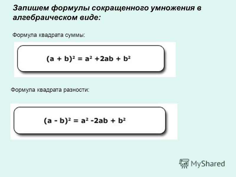 Запишем формулы сокращенного умножения в алгебраическом виде: Формула квадрата суммы: Формула квадрата разности: