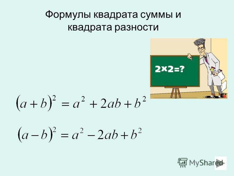 Формулы квадрата суммы и квадрата разности