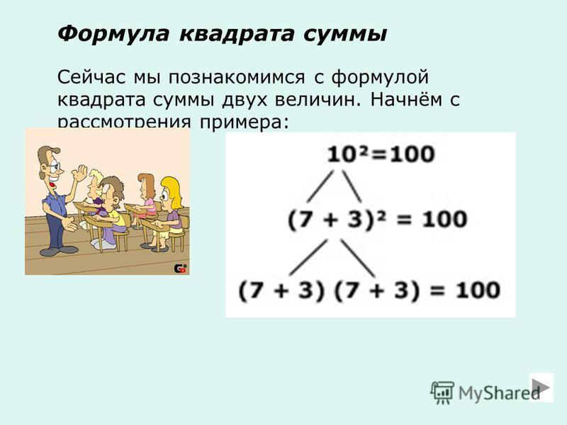Формула квадрата суммы Сейчас мы познакомимся с формулой квадрата суммы двух величин. Начнём с рассмотрения примера: