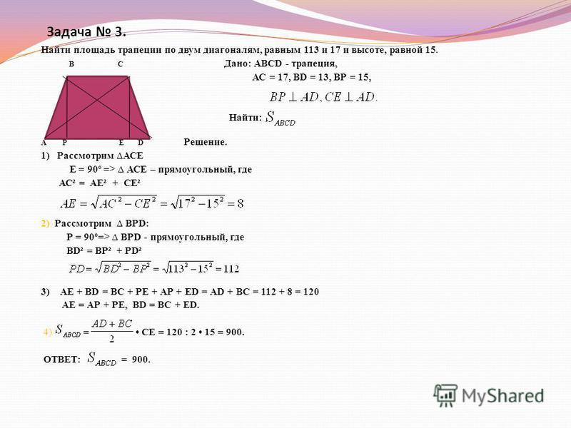 Задача 2. В трапеции основания равны 2 и 3 см, а диагонали равны 3 и 4 см. Найдите площадь трапеции. В С Дано: АВСD - трапеция, АD = 3 см, ВС = 2 см, АС = 4 см, ВD = 3 см. Найти: А D М Решение. 1) Проведем СМ ВD => DВСМ - парольлелограмм 2) Рассмотри