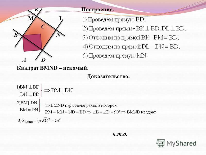 Задача об удвоении квадрата. Построить квадрат, который превосходил бы данный по площади в 2 раза. В С Дано: АВСD- квадрат Построить: квадрат, площадь которого равна. А D Анализ.