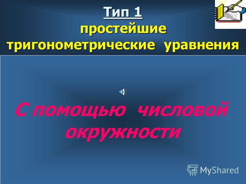Тригонометрическим уравнением называется уравнение, в котором переменная является аргументом переменная является аргументом одной или нескольких тригонометрических функций.