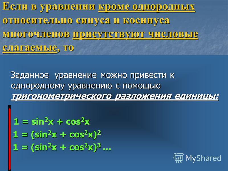 Если тригонометрическое уравнение является однородным уравнением относительно синуса и косинуса одинаковых аргументов, то 1. Проверьте является ли решение уравнения cosx = 0 решением уравнения cosx = 0 решением заданного уравнения. заданного уравнени