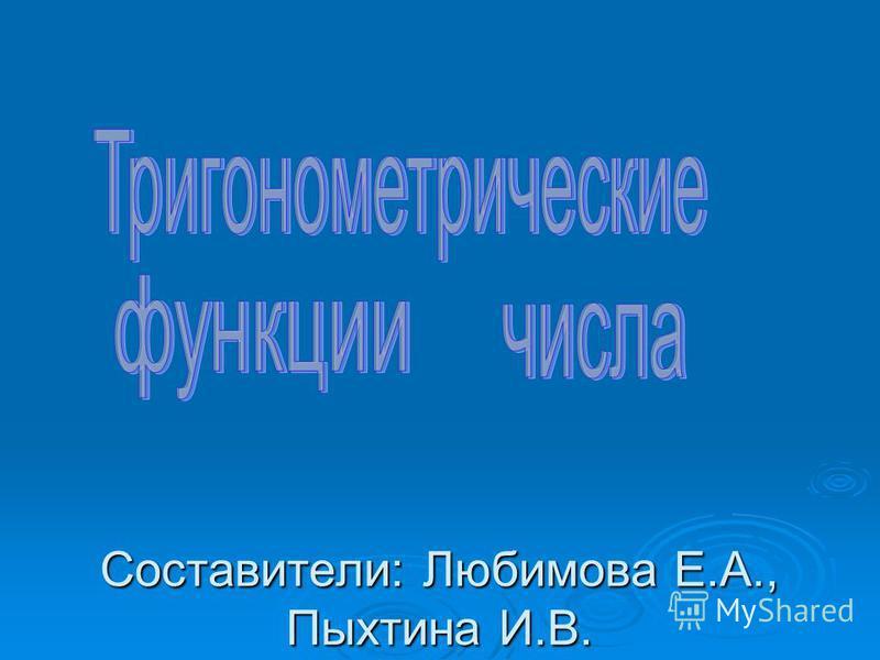 Составители: Любимова Е.А., Пыхтина И.В.