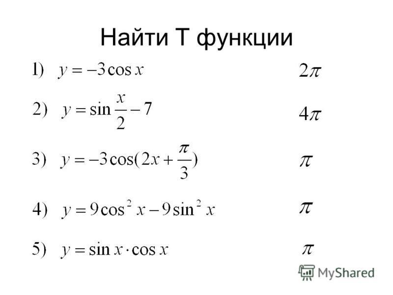 Найти Т функции