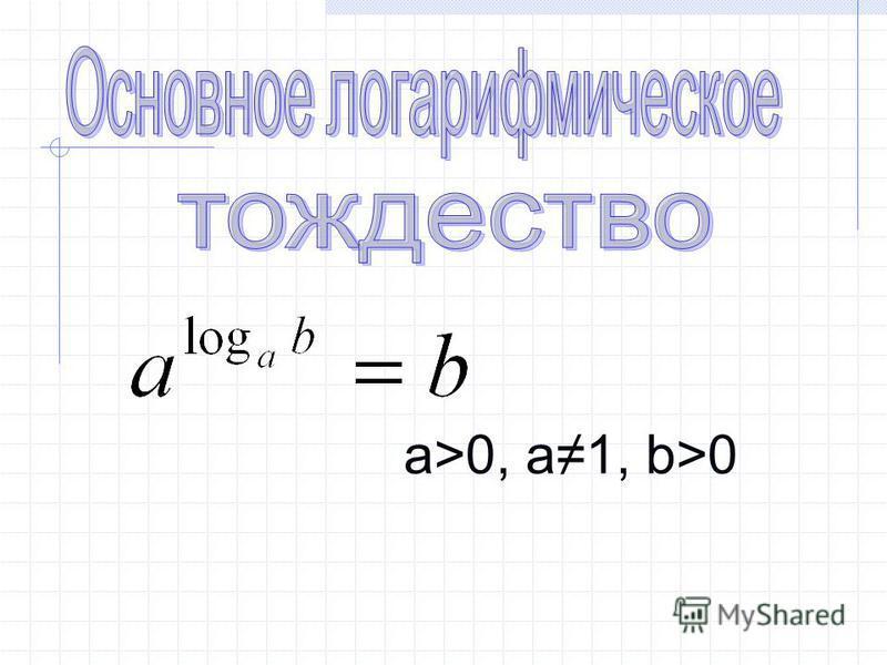 a>0, a1, b>0