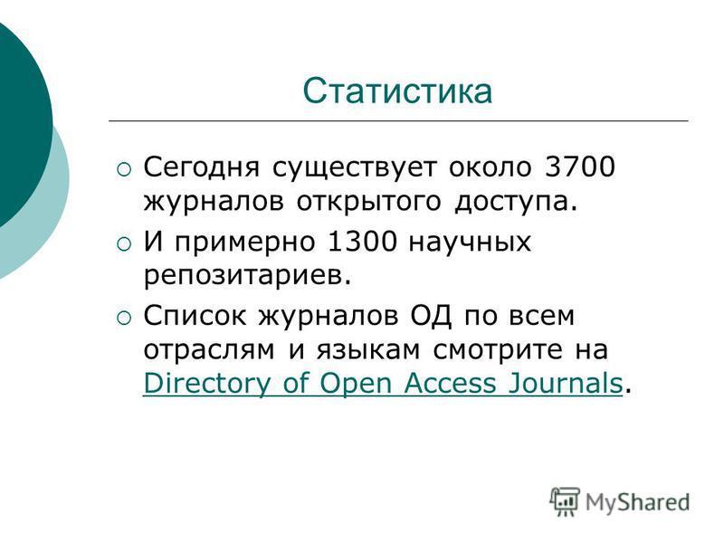 Статистика Сегодня существует около 3700 журналов открытого доступа. И примерно 1300 научных репозиториев. Список журналов ОД по всем отраслям и языкам смотрите на Directory of Open Access Journals. Directory of Open Access Journals