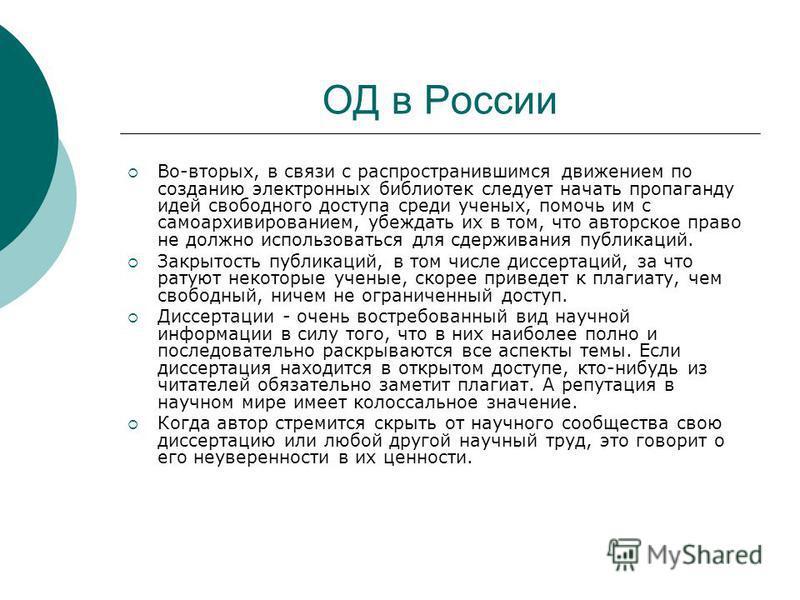 ОД в России Во-вторых, в связи с распространившимся движением по созданию электронных библиотек следует начать пропаганду идей свободного доступа среди ученых, помочь им с самоархивированием, убеждать их в том, что авторское право не должно использов