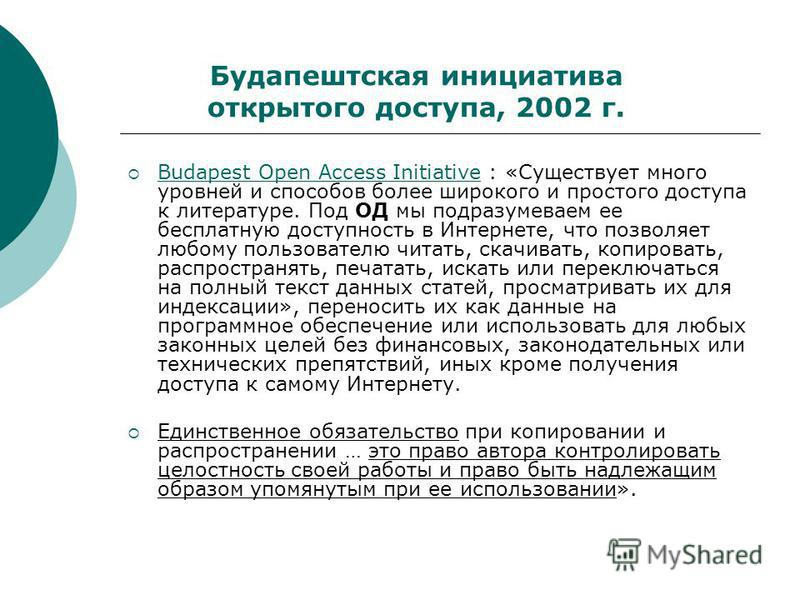 Будапештская инициатива открытого доступа, 2002 г. Budapest Open Access Initiative : «Существует много уровней и способов более широкого и простого доступа к литературе. Под ОД мы подразумеваем ее бесплатную доступность в Интернете, что позволяет люб