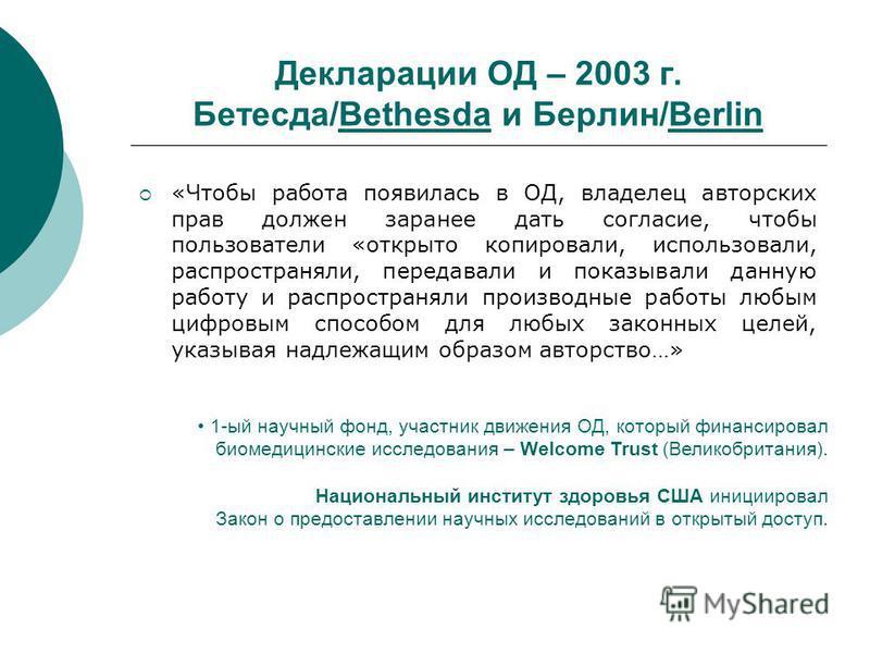 Декларации ОД – 2003 г. Бетесда/Bethesda и Берлин/BerlinBethesdaBerlin «Чтобы работа появилась в ОД, владелец авторских прав должен заранее дать согласие, чтобы пользователи «открыто копировали, использовали, распространяли, передавали и показывали д