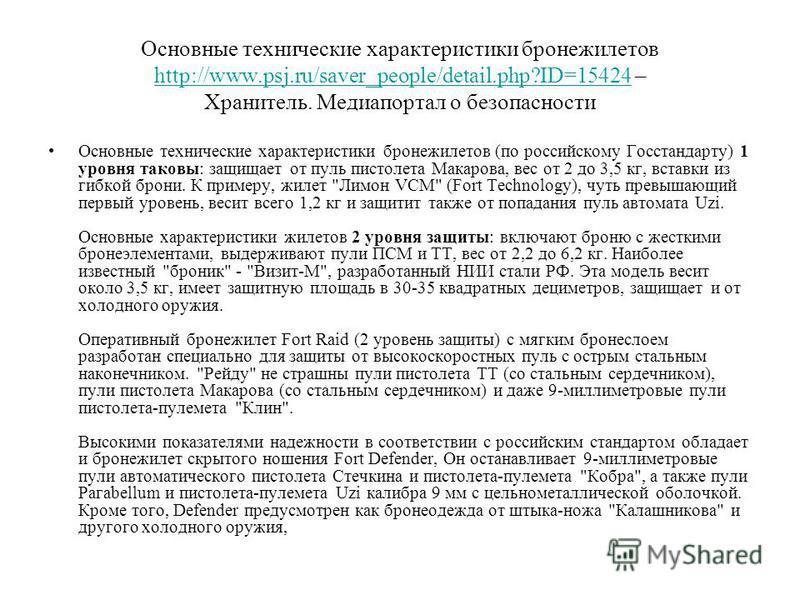 Основные технические характеристики бронежилетов http://www.psj.ru/saver_people/detail.php?ID=15424 – Хранитель. Медиапортал о безопасности http://www.psj.ru/saver_people/detail.php?ID=15424 Основные технические характеристики бронежилетов (по россий