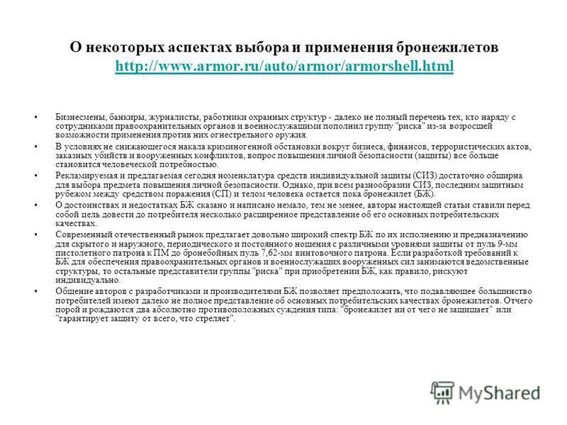 О некоторых аспектах выбора и применения бронежилетов http://www.armor.ru/auto/armor/armorshell.html http://www.armor.ru/auto/armor/armorshell.html Бизнесмены, банкиры, журналисты, работники охранных структур - далеко не полный перечень тех, кто наря