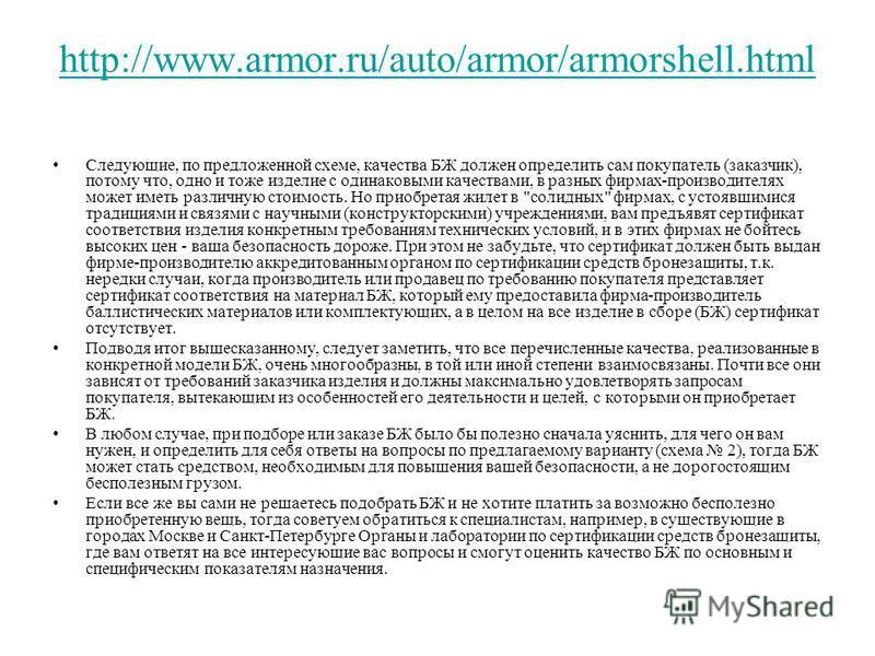 http://www.armor.ru/auto/armor/armorshell.html Следующие, по предложенной схеме, качества БЖ должен определить сам покупатель (заказчик), потому что, одно и тоже изделие с одинаковыми качествами, в разных фирмах-производителях может иметь различную с