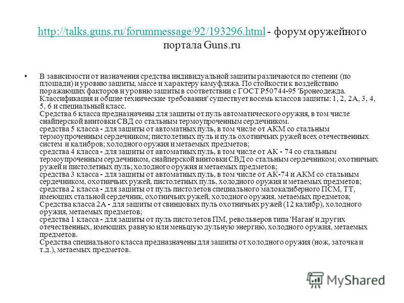 http://talks.guns.ru/forummessage/92/193296.htmlhttp://talks.guns.ru/forummessage/92/193296. html - форум оружейного портала Guns.ru В зависимости от назначения средства индивидуальной защиты различаются по степени (по площади) и уровню защиты, массе