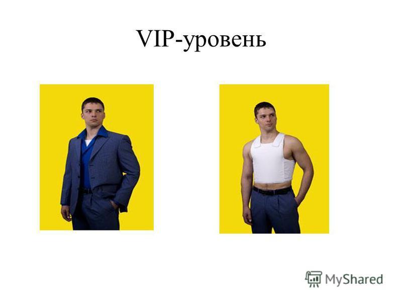 VIP-уровень