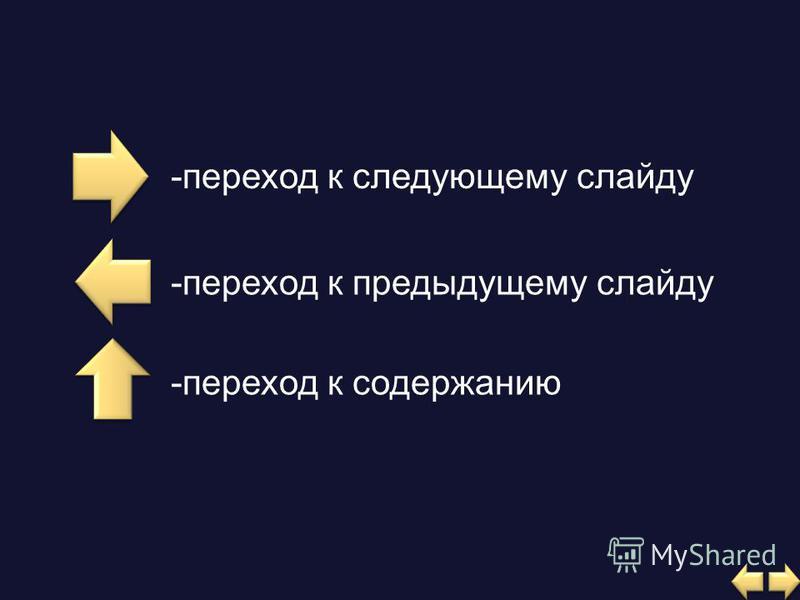 -переход к следующему слайду -переход к содержанию -переход к предыдущему слайду