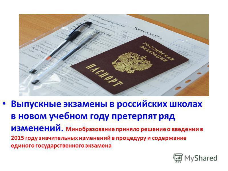 Выпускные экзамены в российских школах в новом учебном году претерпят ряд изменений. Минобразование приняло решение о введении в 2015 году значительных изменений в процедуру и содержание единого государственного экзамена