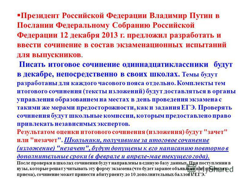 Президент Российской Федерации Владимир Путин в Послании Федеральному Собранию Российской Федерации 12 декабря 2013 г. предложил разработать и ввести сочинение в состав экзаменационных испытаний для выпускников. Писать итоговое сочинение одиннадцатик