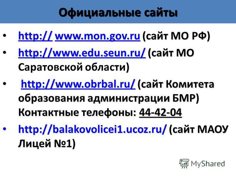 Официальные сайты http://www.mon.gov.ru (сайт МО РФ) http:// www.mon.gov.ru (сайт МО РФ) http://www.mon.gov.ru http://www.mon.gov.ru http://www.edu.seun.ru/ (сайт МО ) http://www.edu.seun.ru/ (сайт МО Саратовской области) http://www.edu.seun.ru/ http