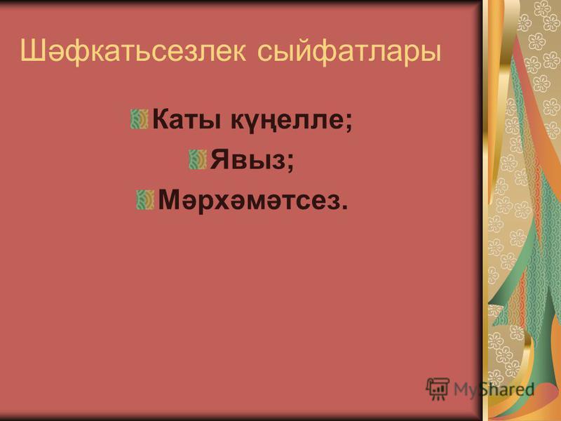 Шәфкатьсезлек сыйфатлары Каты күңелле; Явыз; Мәрхәмәтсез.