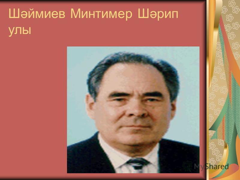 Шәймиев Минтимер Шәрип улы