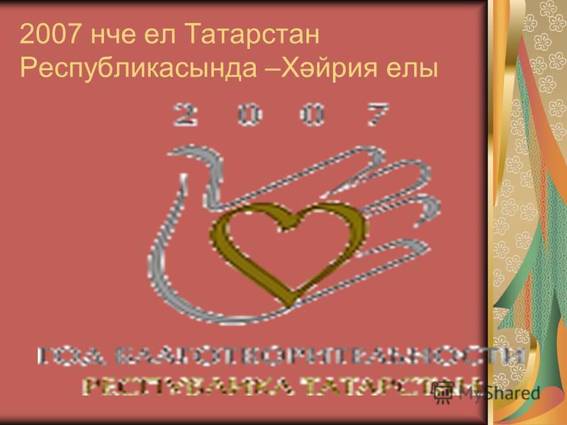 2007 нче ел Татарстан Республикасында –Хәйрия елы