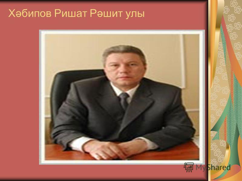 Хәбипов Ришат Рәшит улы