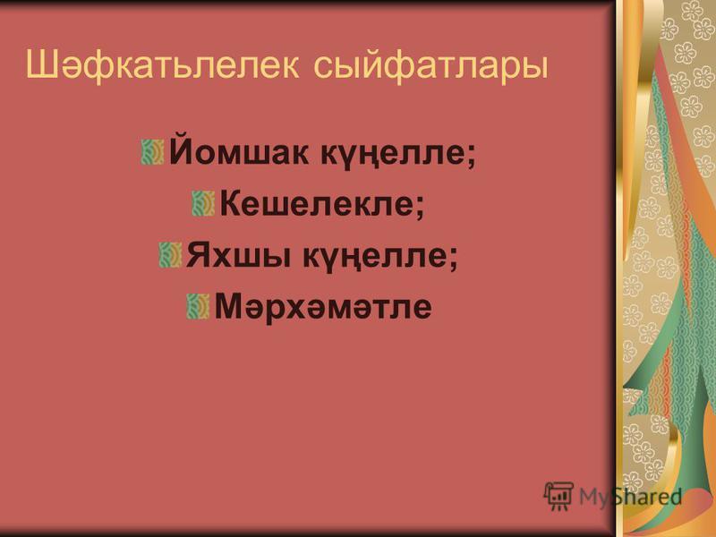 Шәфкатьлелек сыйфатлары Йомшак күңелле; Кешелекле; Яхшы күңелле; Мәрхәмәтле