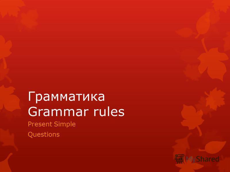 Грамматика Grammar rules Present Simple Questions