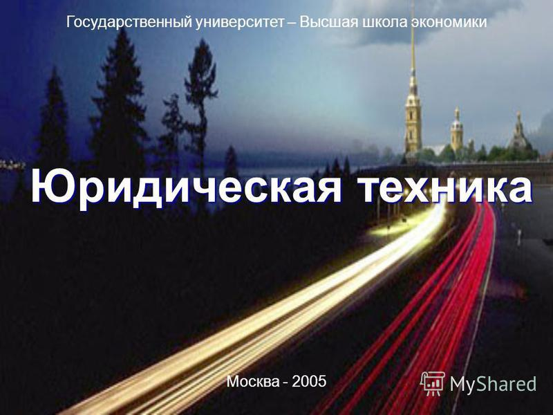 Юридическая техника Государственный университет – Высшая школа экономики Москва - 2005