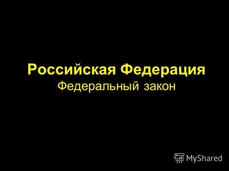 Российская Федерация Федеральный закон