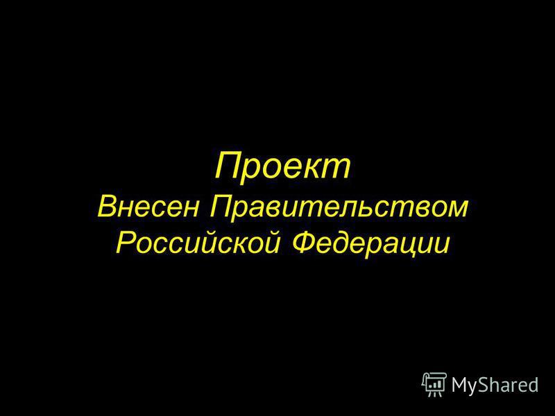 Проект Внесен Правительством Российской Федерации