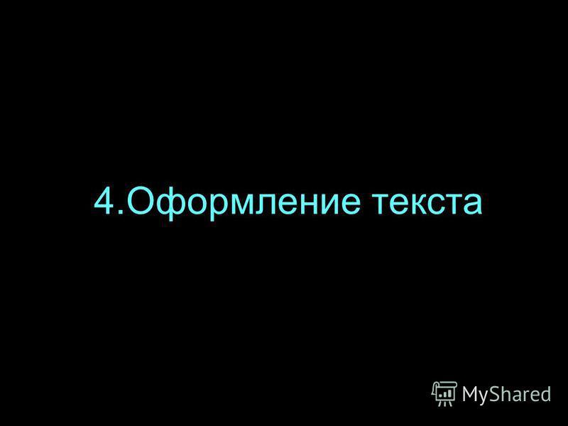 4. Оформление текста