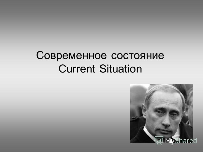 Современное состояние Current Situation