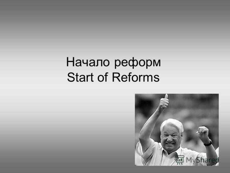 Начало реформ Start of Reforms