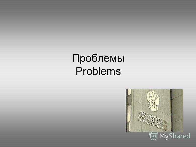 Проблемы Problems