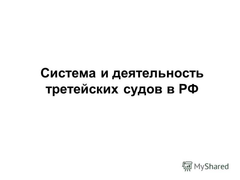 Система и деятельность третейских судов в РФ
