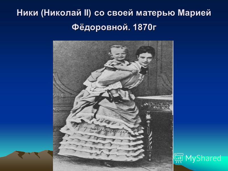 Ники (Николай II) со своей матерью Марией Фёдоровной. 1870 г