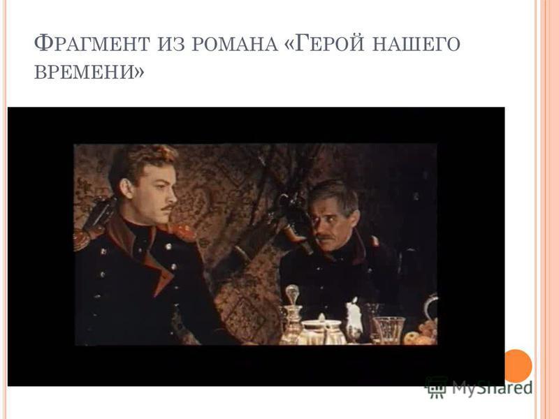 Ф РАГМЕНТ ИЗ РОМАНА «Г ЕРОЙ НАШЕГО ВРЕМЕНИ »