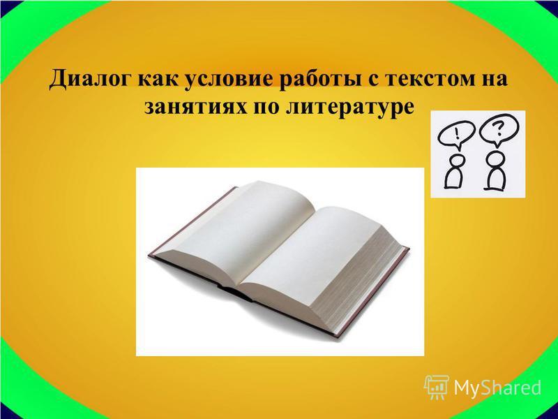 Диалог как условие работы с текстом на занятиях по литературе