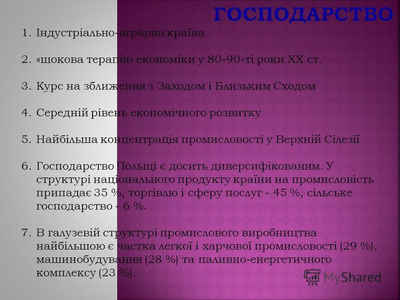 1.Індустріально-аграрна країна 2.«шокова терапія» економіки у 80-90-ті роки ХХ ст. 3.Курс на зближення з Заходом і Близьким Сходом 4.Середній рівень економічного розвитку 5.Найбільша концентрація промисловості у Верхній Сілезії 6.Господарство Польщі