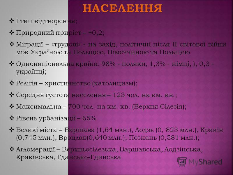 І тип відтворення; Природний приріст – +0,2; Міграції – «трудові» - на захід, політичні після ІІ світової війни між Україною та Польщею, Німеччиною та Польщею Однонаціональна країна: 98% - поляки, 1,3% - німці, ), 0,3 - українці; Релігія – християнст