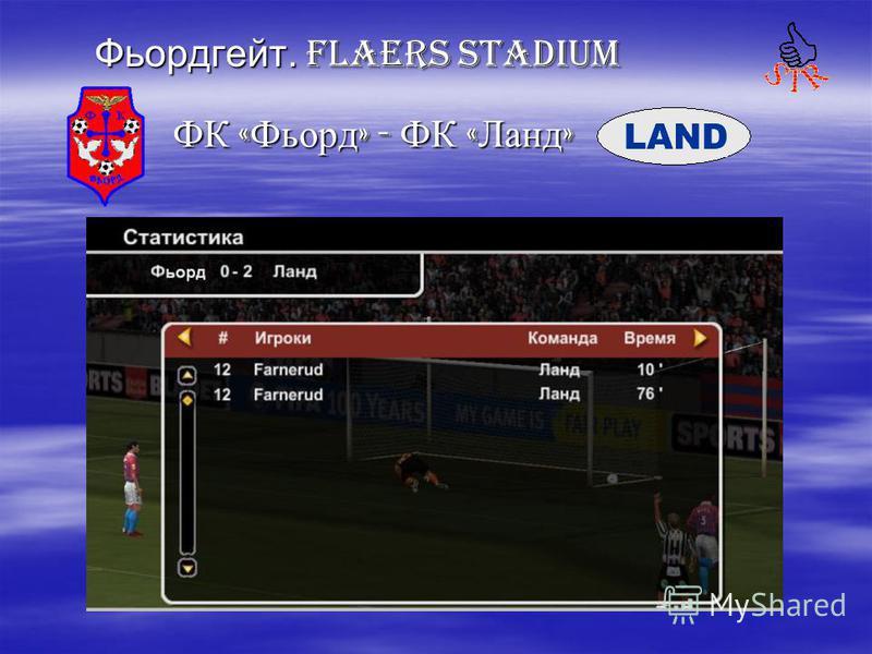 Фьордгейт. FLAERS STADIUM ФК « Фьорд » - ФК « Ланд » ФК « Фьорд » - ФК « Ланд »