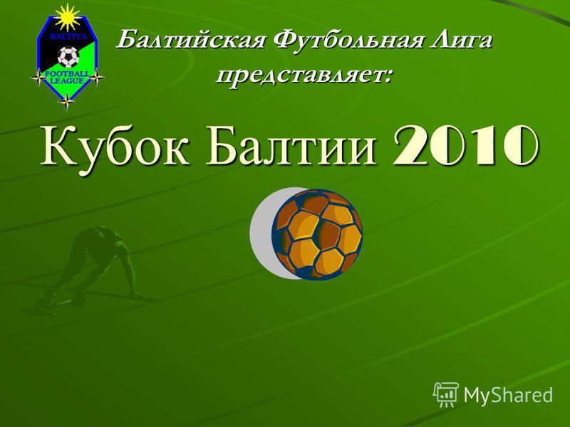 Балтийская Футбольная Лига представляет: Кубок Балтии 2010