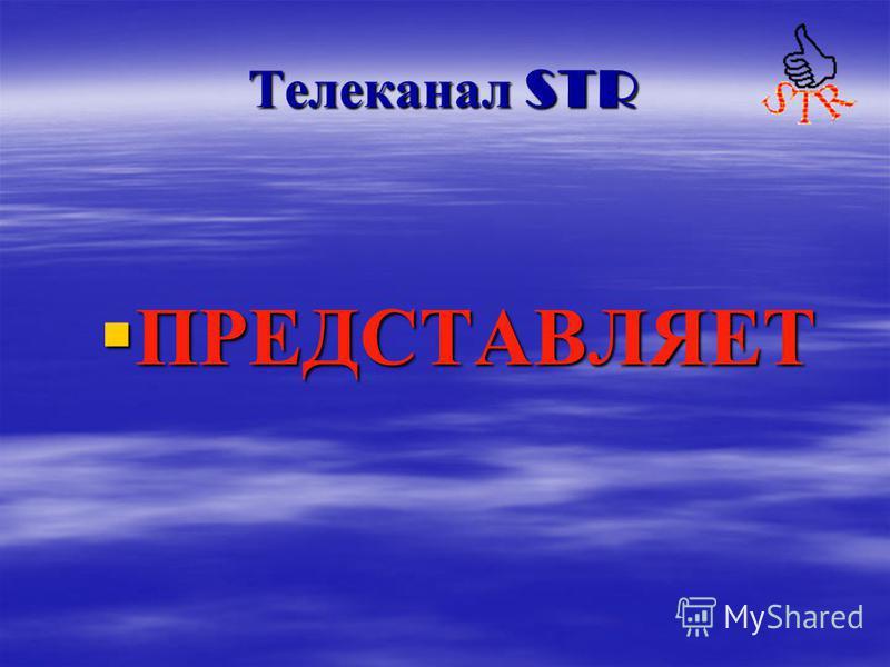 Телеканал STR ПРЕДСТАВЛЯЕТ