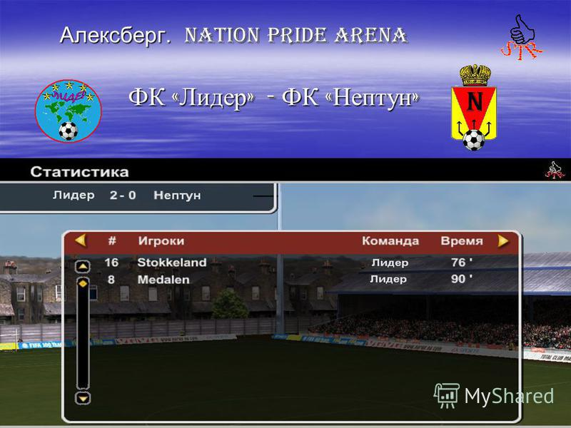 Алексберг. NATION PRIDE ARENA ФК « Лидер » - ФК « Нептун » ФК « Лидер » - ФК « Нептун »