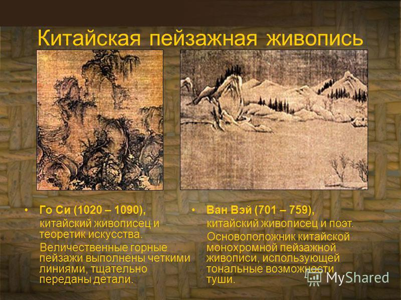 Китайская пейзажная живопись Го Си (1020 – 1090), китайский живописец и теоретик искусства. Величественные горные пейзажи выполнены четкими линиями, тщательно переданы детали. Ван Вэй 9701 Ван Вэй (701 – 759), китайский живописец и поэт. Основоположн