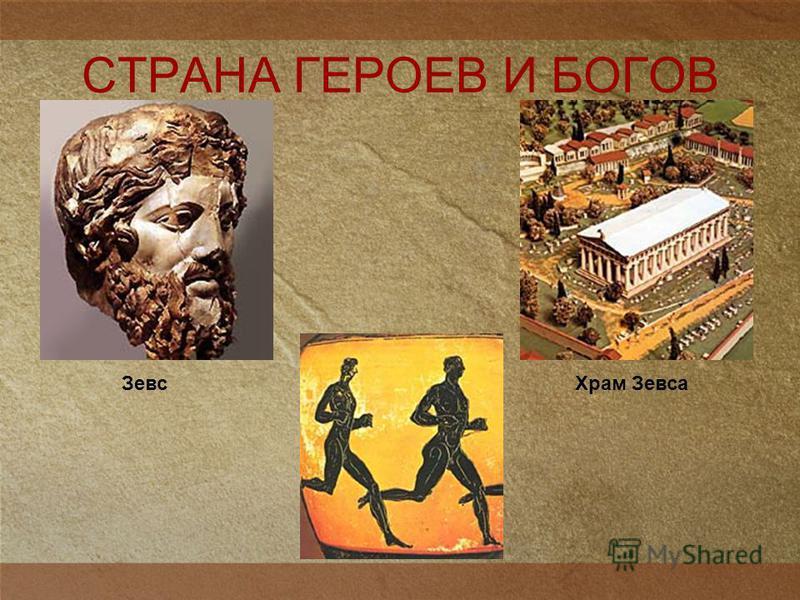 СТРАНА ГЕРОЕВ И БОГОВ Храм Зевса Зевс