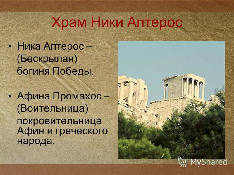 Храм Ники Аптерос Ника Аптерос – (Бескрылая) богиня Победы. Афина Промахос – (Воительница) покровительница Афин и греческого народа.