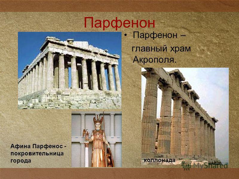 Парфенон Парфенон – главный храм Акрополя. Афина Парфенос - покровительница города колоннада